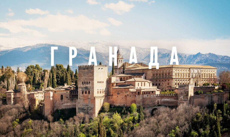 Гранада, Испания - выбор путешественника. История и основные достопримечательности