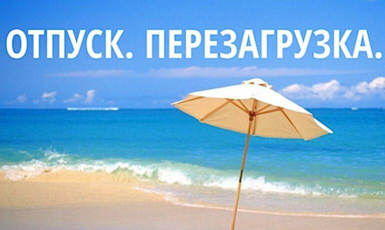 Советы, как получить удовольствие от отпуска