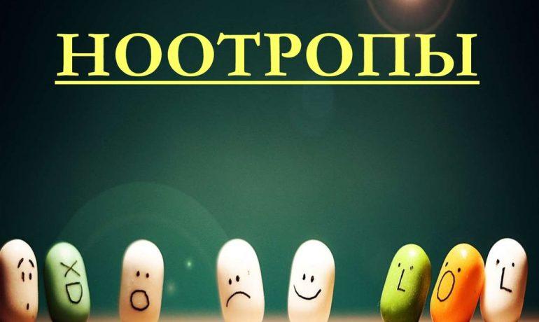 Ноотропы. Что такое ноотропы