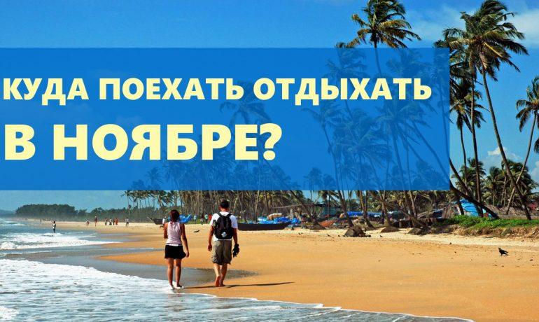 Где в России недорого отдохнуть в Ноябре